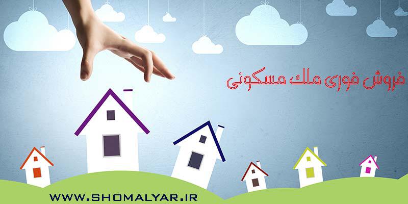 فروش ملک مسکونی با شرایط ویژه